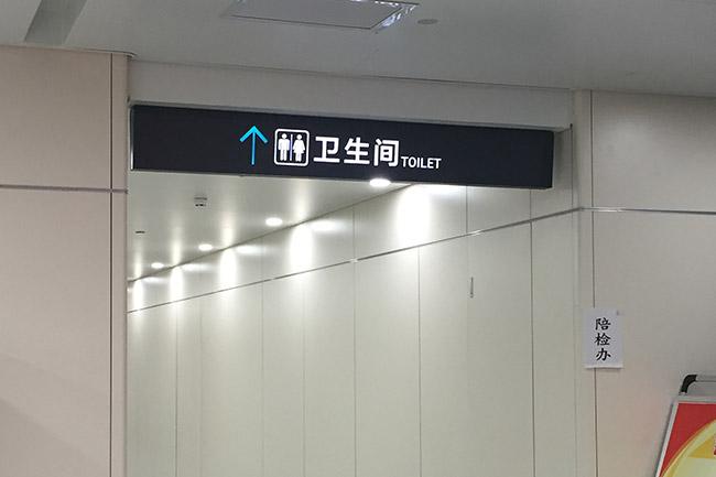 医院标识8