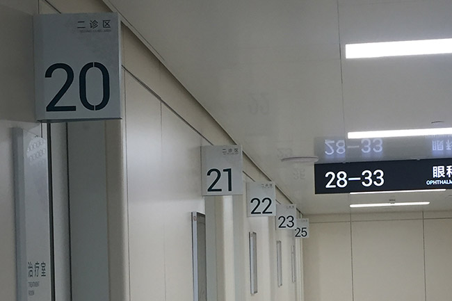 医院标识13