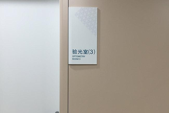 医院标识15