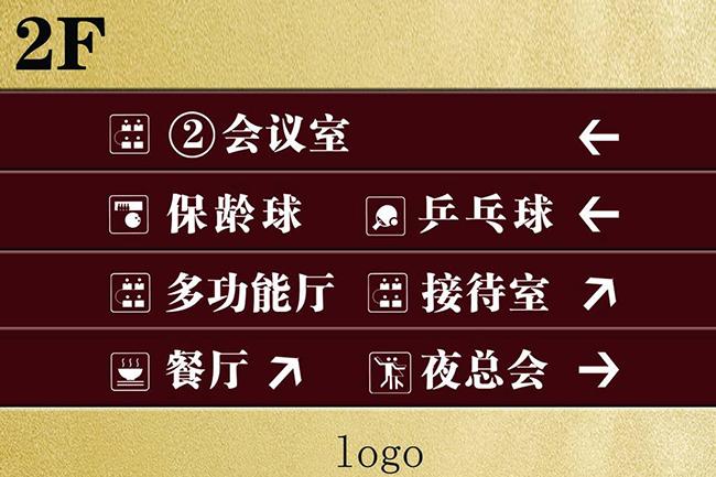 酒店标识5