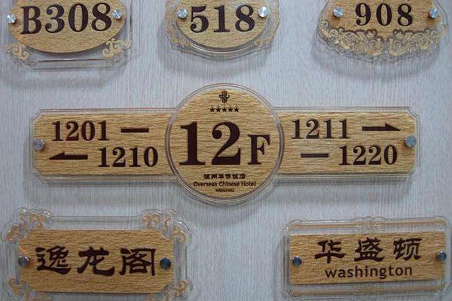 酒店标识7