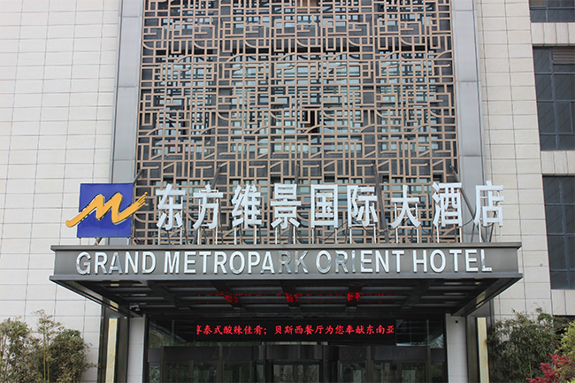 酒店标识11