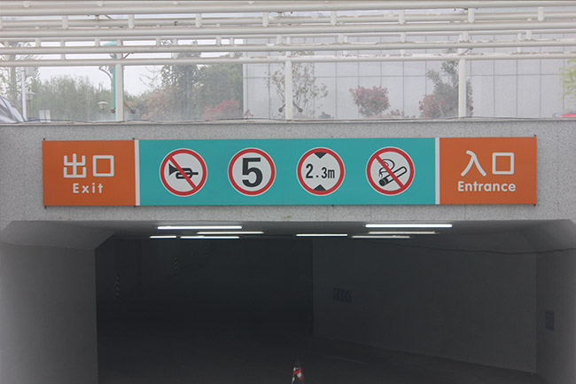交通标识23