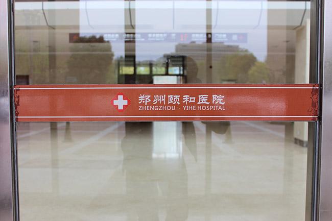 医院标识31