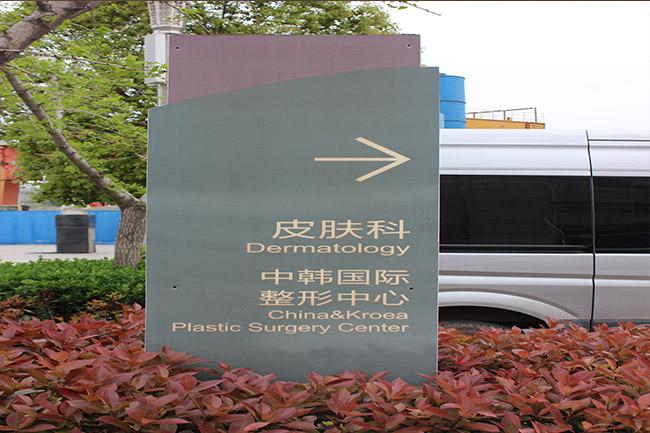 医院标识47