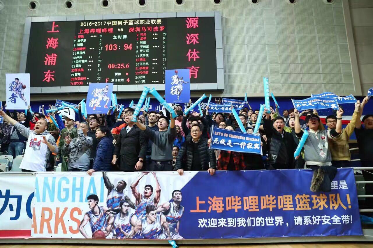 CBA 上海哔哩哔哩队