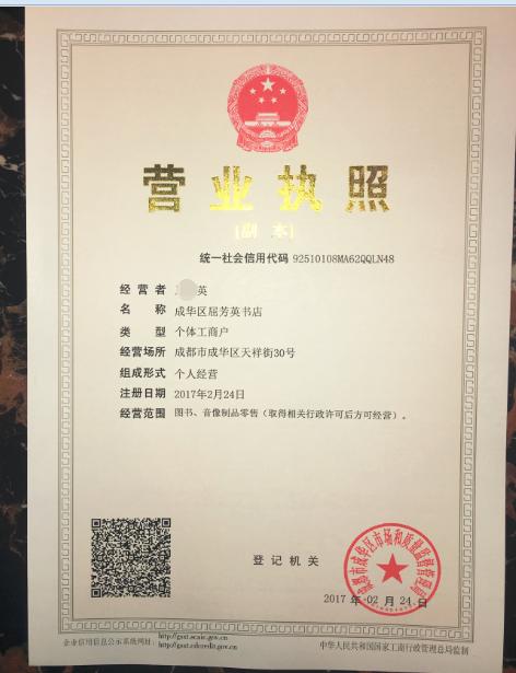 淘宝图书经营许可代办 必须上传两证《出版物许可证》和《工商营业执照》