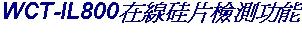 美国Sinton公司少子寿命测试仪