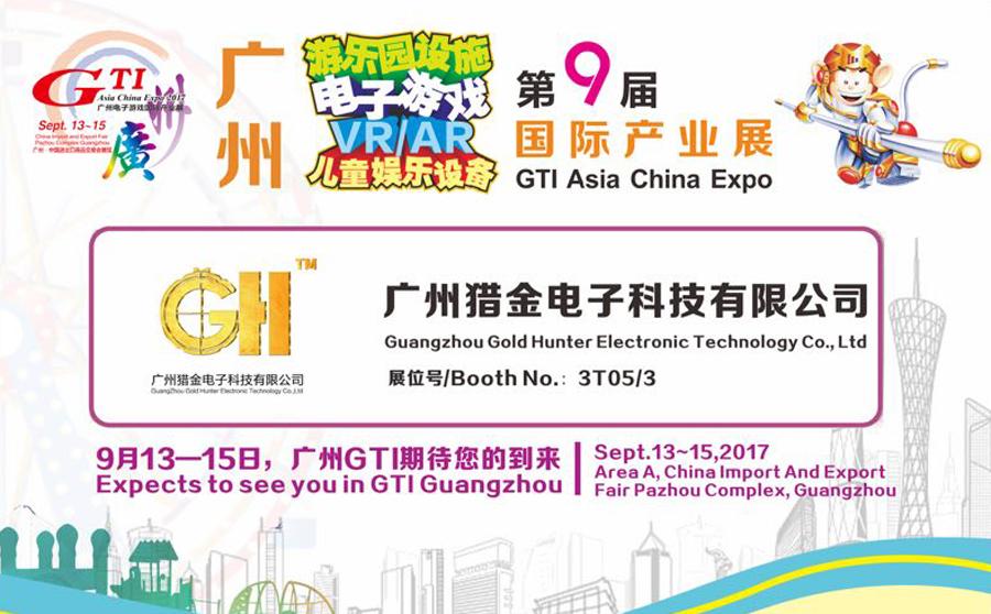 GTI广州展那么精彩怎能少了猎金VR设备、猎神射击馆?