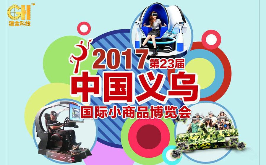 ‖猎金VR虚拟现实设备‖应邀出席中国义乌国际中小尚品博览会