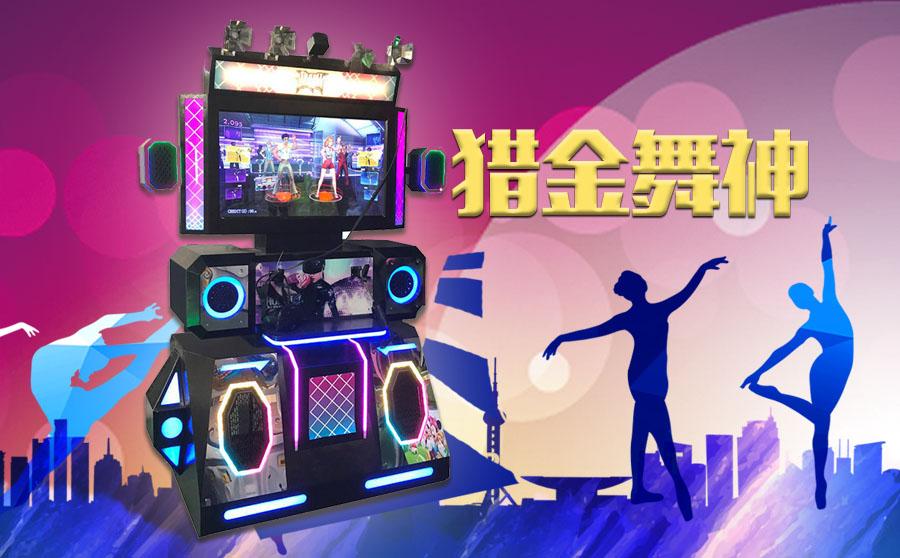 2018年猎金新款猎金舞神VR跳舞机音姬炫舞音拳跳舞机VR虚拟现实体验馆