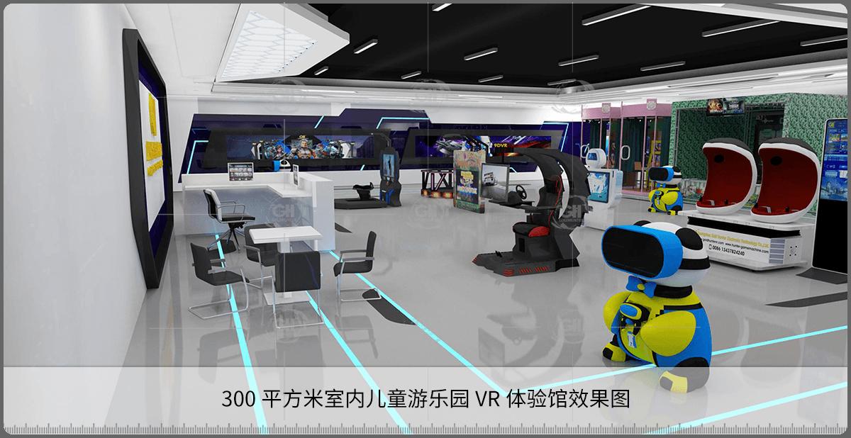 300平方米室内儿童游乐园VR体验馆效果图
