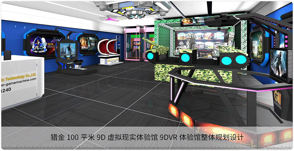 猎金100平米9D虚拟现实体验馆9DVR体验馆整体规划设计