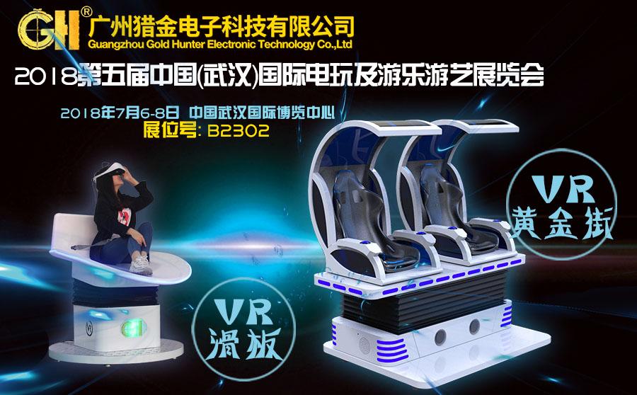 广州猎金9DVR体验馆VR设备厂家应邀参加2018武汉游乐展