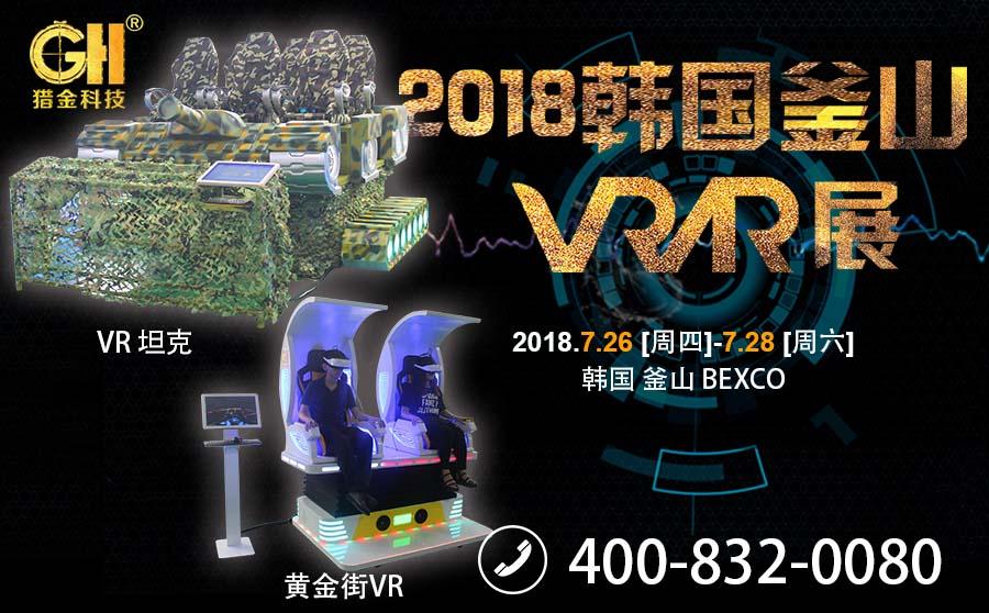 广州猎金VR设备9D虚拟现实体验馆设备厂家应邀参加2018韩国釜山展