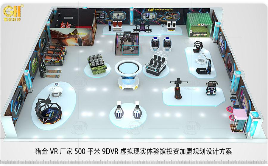 猎金VR厂家500平米9DVR虚拟现实体验馆投资加盟规划设计方案