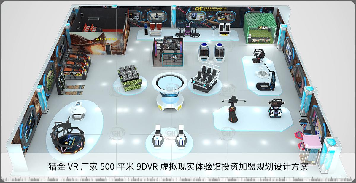猎金VR厂家500平米9DVR虚拟现实体验馆投资加盟规划设计方案效果图