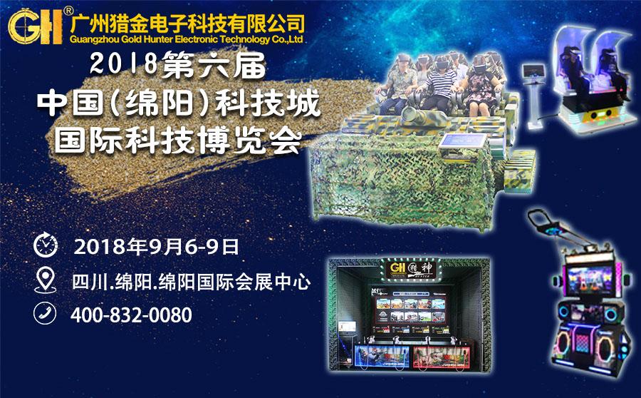 广州猎金9DVR体验馆厂家将携坦克VR设备/黄金街VR设备等2018绵阳科博会
