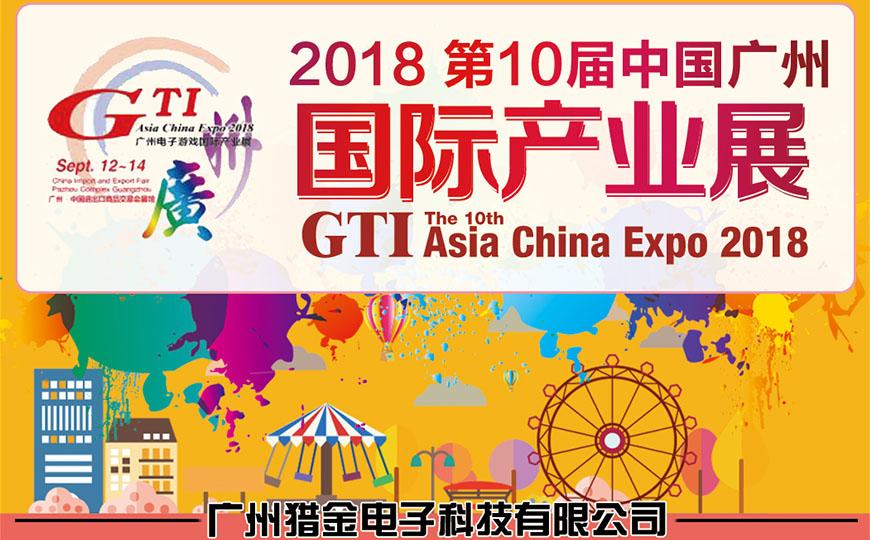 广州猎金VR体验馆设备厂家将于2018年9月12 ~14日参加GTI广州展