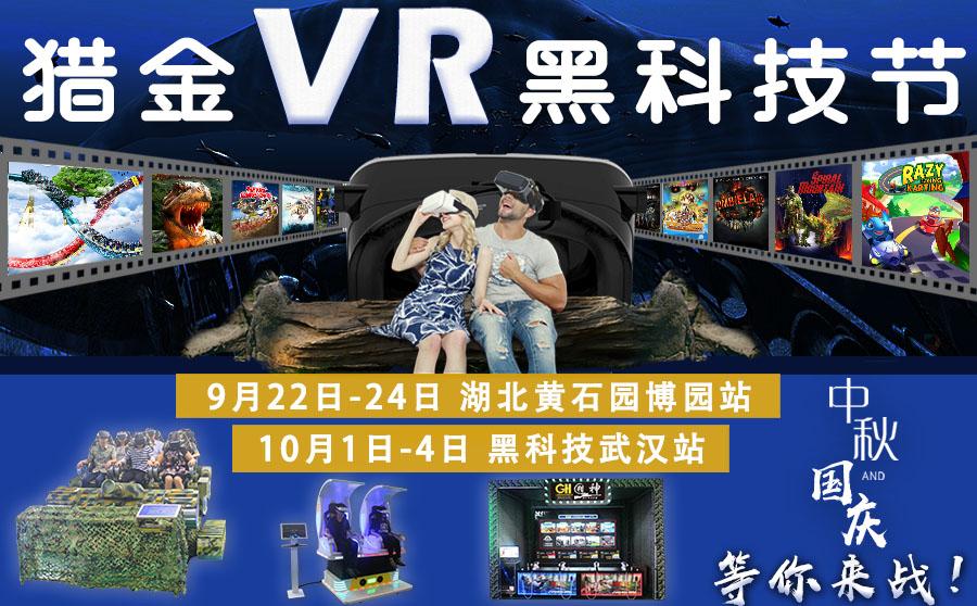 猎金VR体验馆设备厂家2018湖北武汉黄石VR黑科技节中秋国庆齐绽放