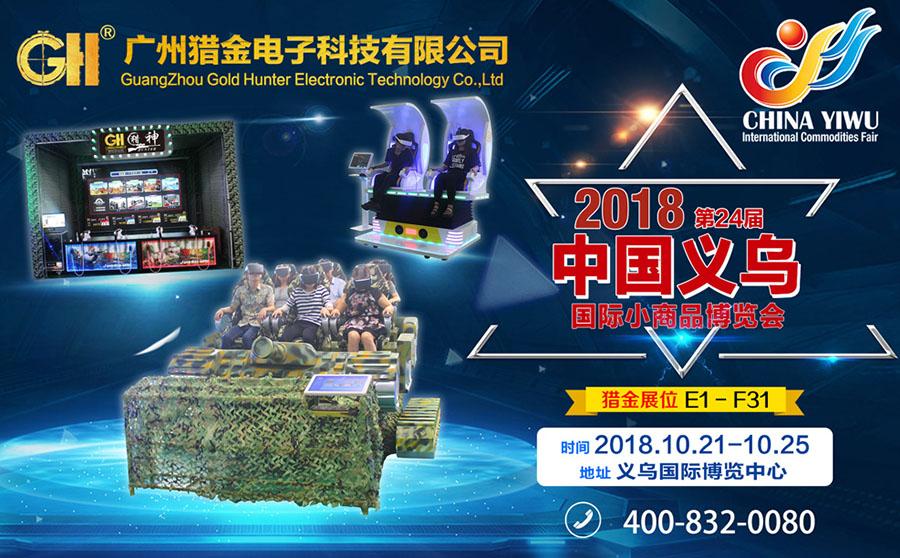 猎金室内娱乐项目VR体验馆生产厂家应邀参加2018中国义乌国际小商品博览会
