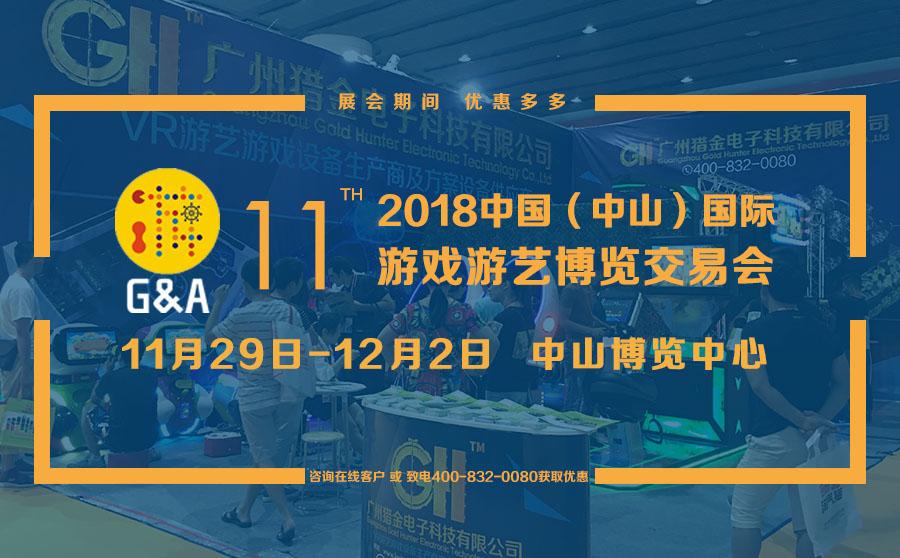 热门VR设备室内娱乐项目猎金VR体验馆厂家之中山游博会快讯