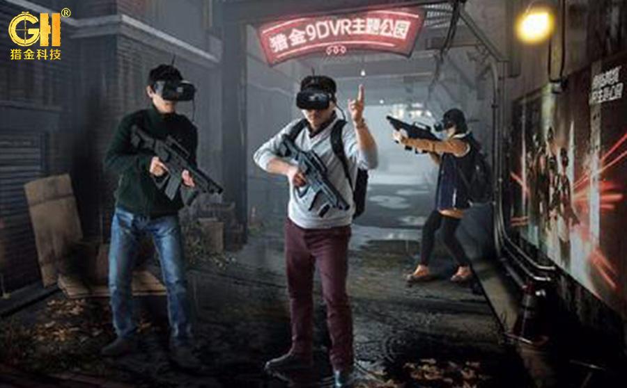 猎金9D虚拟现实体验馆VR对战娱乐项目投资加盟