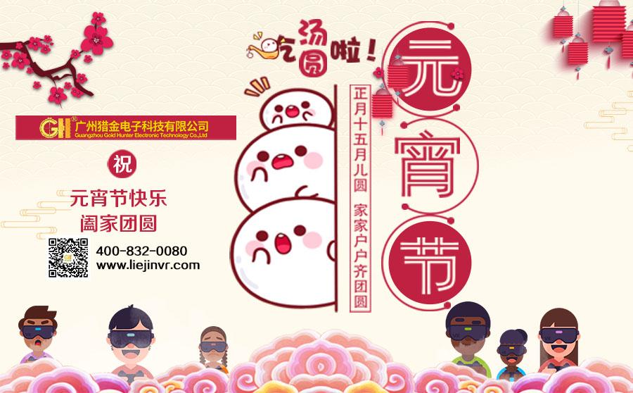 广州猎金科技VR娱乐设备供应商祝各位元宵快乐合家团圆