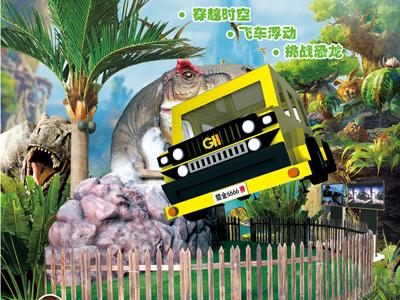 猎金侏罗纪探险VR大型室外游乐园设备——恐龙VR乐园