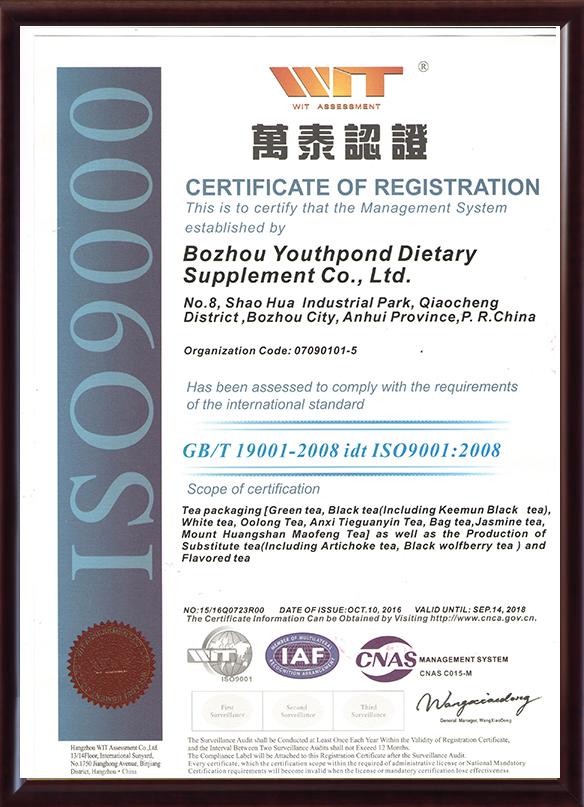 ISO9001质量安全管理体系认证