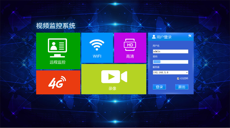 视频监控系统软件(VMS2.0)