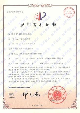 专利6_发明专利-缩小尺寸
