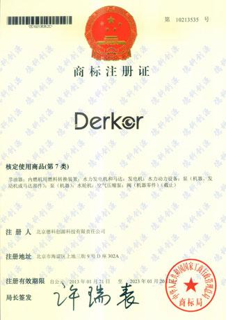 derkor商标注册证