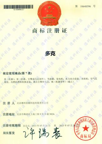 多克商标注册证001
