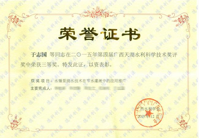 广西天湖奖荣誉证书
