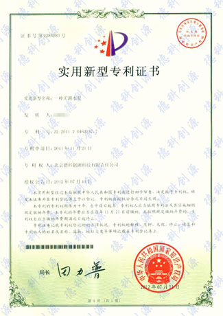 多克水锤泵专利1