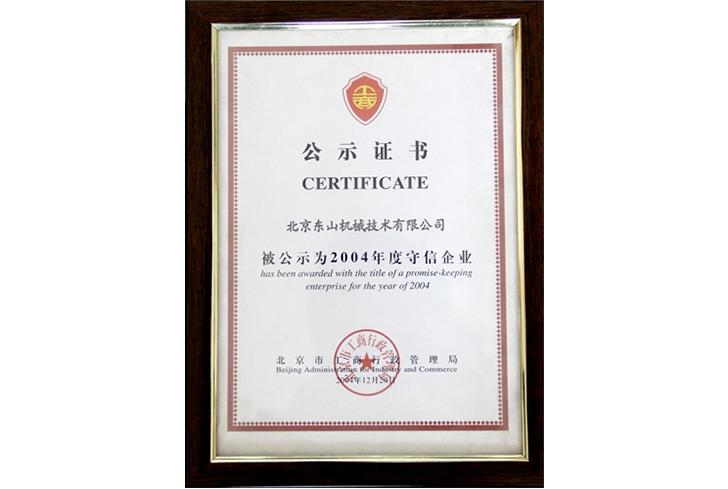 公司荣誉5
