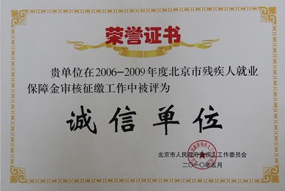 公司荣誉8