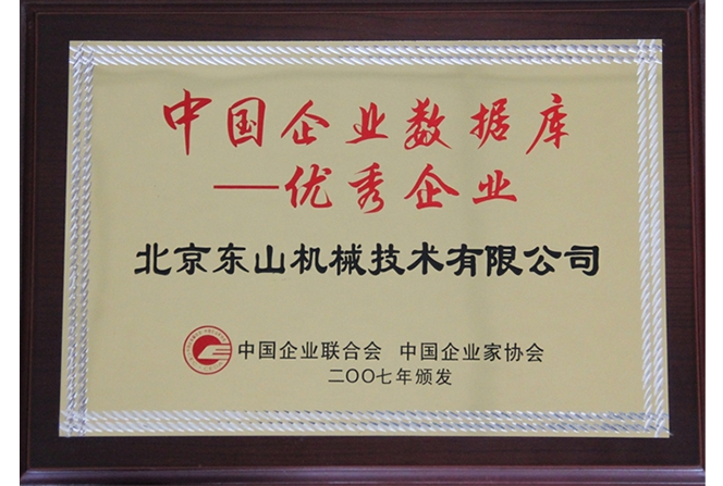 公司荣誉9