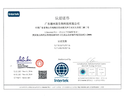 GMPC-US证书(中文版)