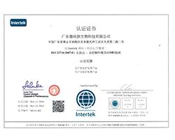 ISO22716-E证书(中文版)