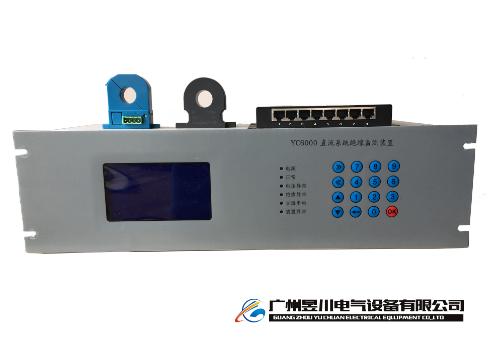 YC6000 直流系统绝缘监测装置