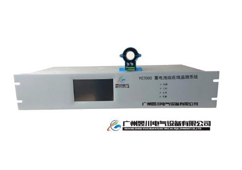 YC7000 蓄电池组在线监测系统