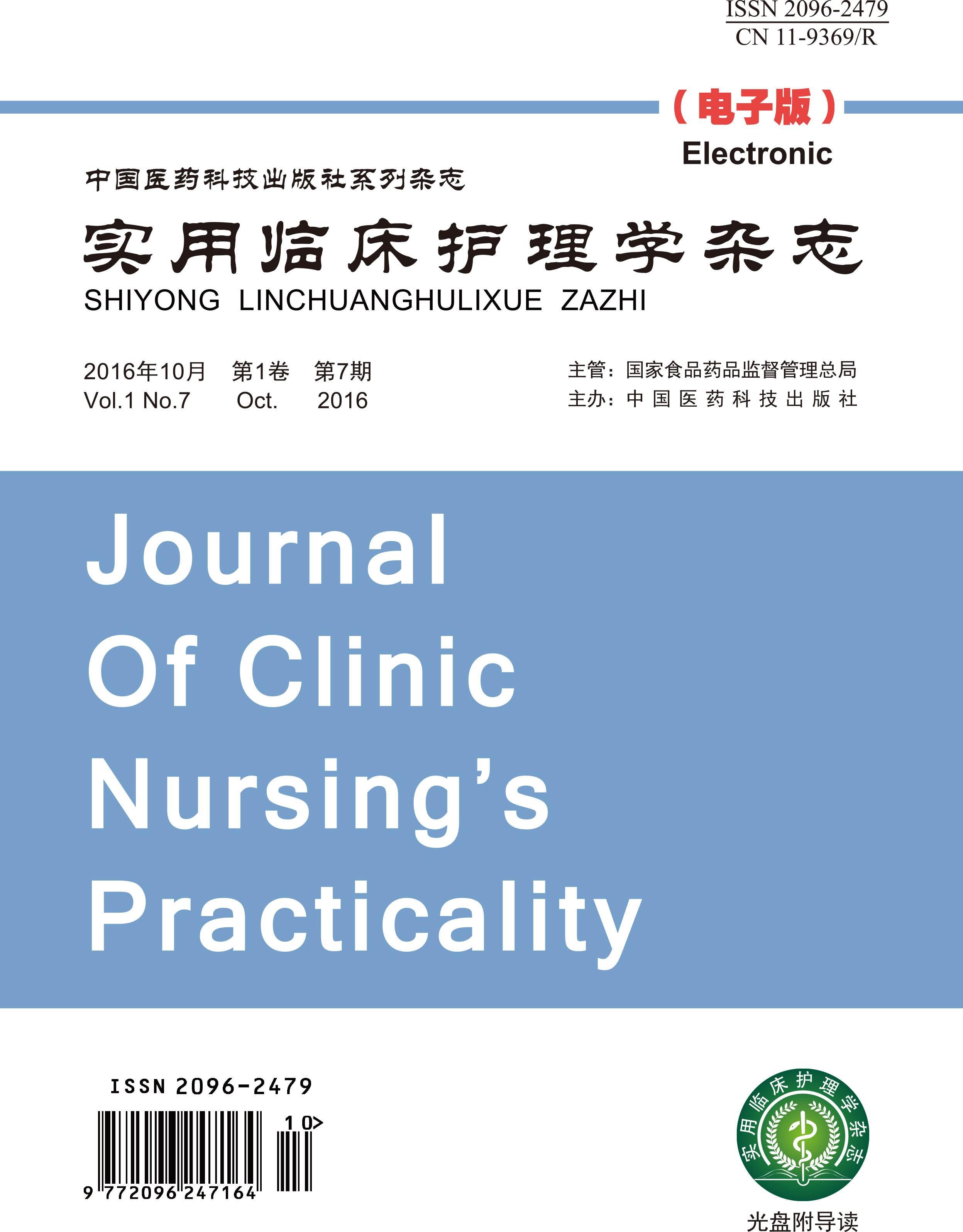 实用临床护理学杂志