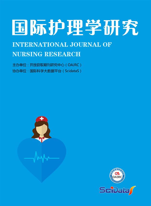 国际护理学研究
