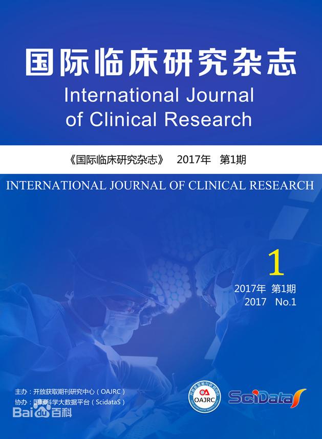 《国际临床研究杂志》