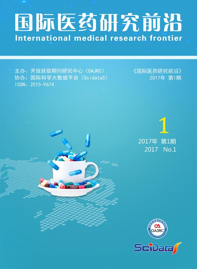 《国际医药研究前沿》