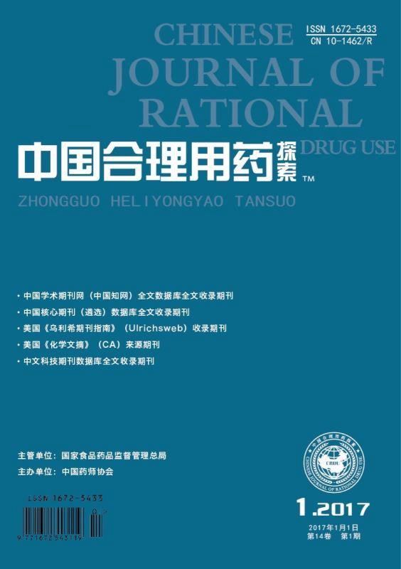 中国合理用药探索杂志