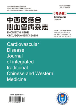 中西医结合心血管病杂志