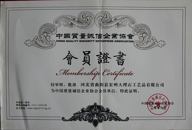 质量诚信会员证书